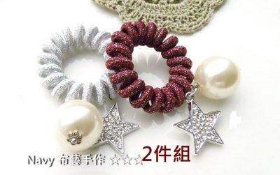 Navy 布藝手作 ☆☆ 韓國小物☆☆2件組 粉嫩水鑽星星珍珠電話圈髮束