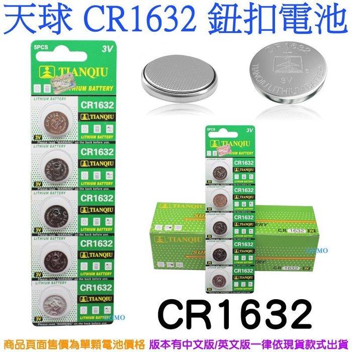 【CR1632鈕釦電池】 3V CR-1632水銀電池鈕扣電池-汽車胎壓偵測器機車遙控器胎壓器輪胎壓計算機鐵捲門防盜器用
