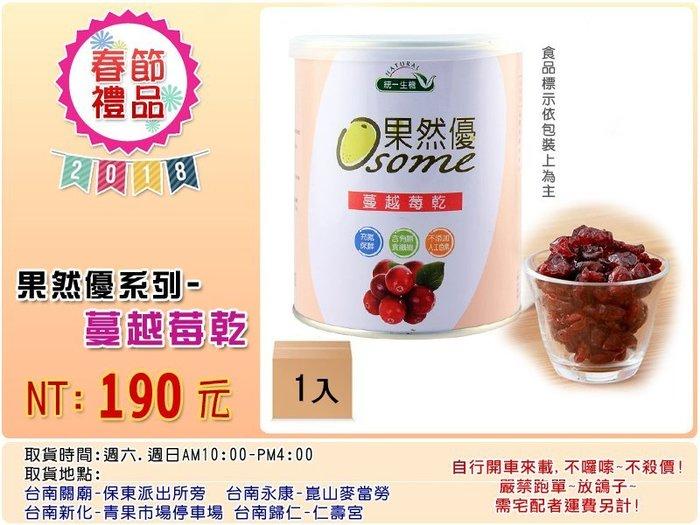 果然優 蔓越莓乾(360g/罐)