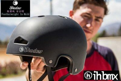 [I.H BMX] 輕量級 安全帽 SHADOW FEATHERWEIGHT IN-MOLD 黑色 表演車特技車土坡車下坡車滑板直排輪DH極限單車街道車