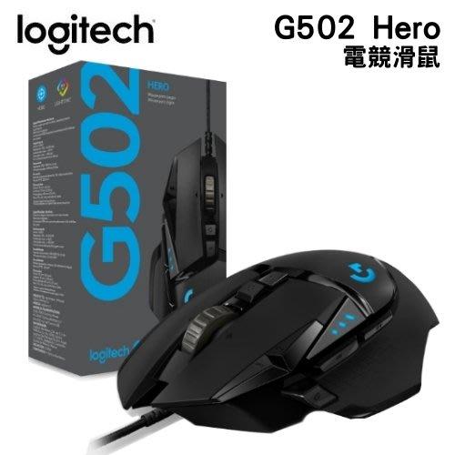 【電子超商】Logitech 羅技 G502 Hero 高效能電競滑鼠 有線滑鼠 11 個可自訂按鈕 1680萬種RGB