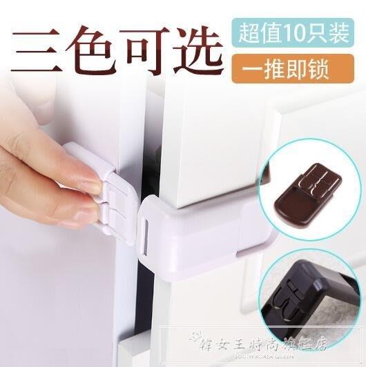 10個裝兒童抽屜鎖安全鎖扣寶寶防護柜門鎖防夾手開抽屜櫥柜飲水機