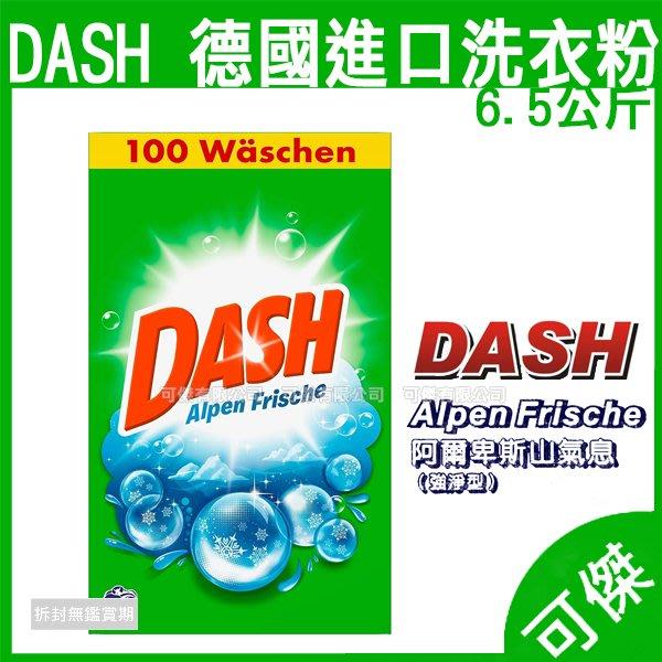 DASH Alpen Frische 強淨型洗衣粉 6.5公斤 德國原裝進口 洗衣粉 符合歐盟最嚴格家庭用標準 可傑