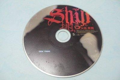 紫色小館78-4--------信.樂團-桃信DISC TWO