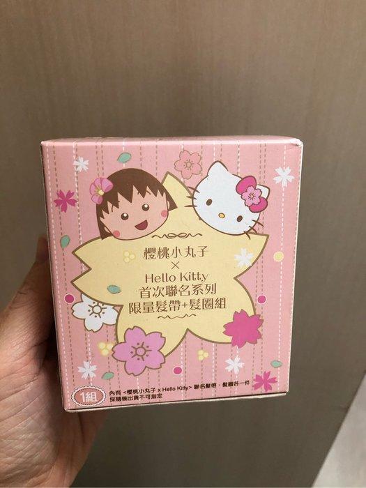 現貨7-11 櫻桃小丸子 x Hello Kitty 髮帶髮圈2入組  全新未拆封