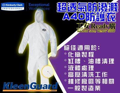 工安READY購 金百利Kimberly KLEENGUARD* A40 D級防護衣 透氣防潑濺粉塵 1件 含稅