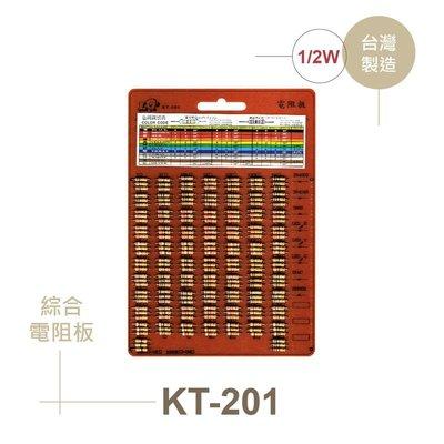 『堃邑』含稅價 綜合電阻板 1 / 2 W 72種 阻值 * 3 附 KT-201 PCB 板