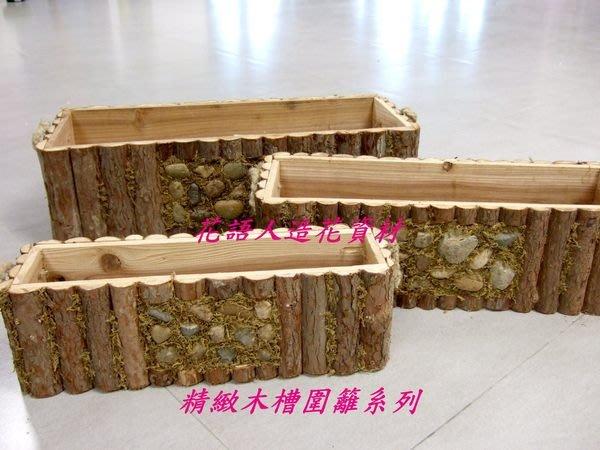 ◎花語人造花資材◎木製花器*精緻木槽圍籬系列*庭院佈置~花園.店面居家裝飾