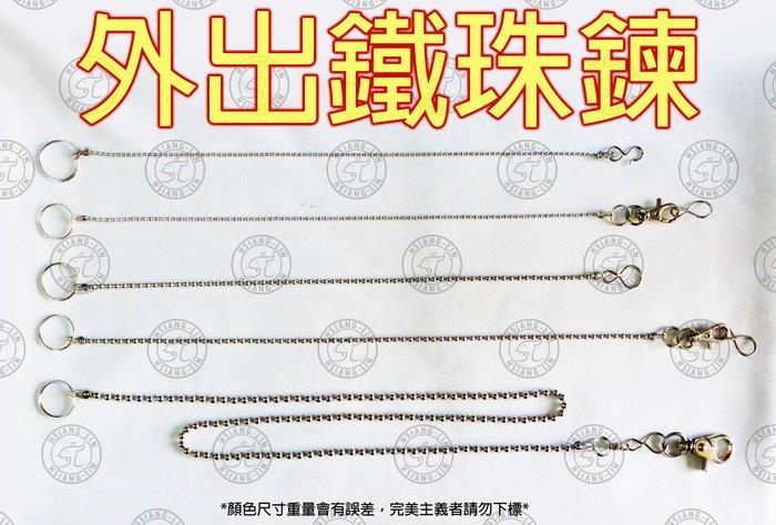 *中華鳥園*外出用鐵珠鍊 E款 / 外出繩 / 中小型 / 小型 / 鐵鍊