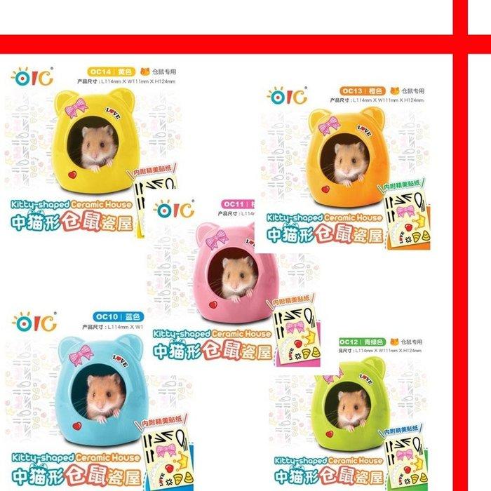 【格瑞特寵物】OIC中貓型陶瓷屋 附貼紙(每一款貼紙都不同) 黃金鼠用 卡哇伊上市  夏季消暑屋