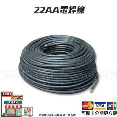 ㊣宇慶S舖㊣刷卡分期|22AA|電焊線 一級電線廠 電焊機專用線 電線 電纜線 電悍線 電銲線 長度可裁 台北市