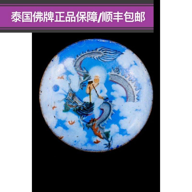 泰飾佛牌古玩專賣白龍王 2531 瓷面一期自身 銀殼帶卡 泰國佛牌真品