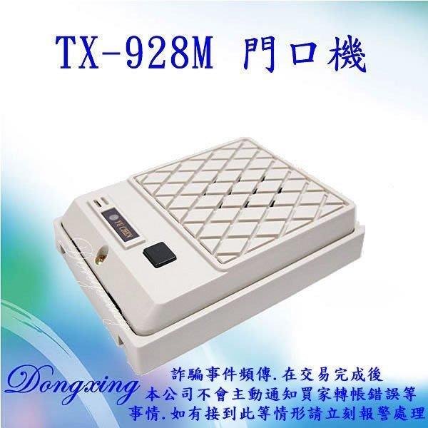 【通訊達人】有成牌_TX-928M 門口機 適用:總機系統 / 家用電話 / 門鈴_另售TX-928中繼器_✰