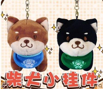 柴犬吊飾、柴犬鑰匙圈、柴犬公仔、寵物小吊飾