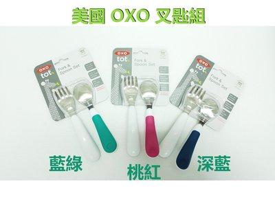 OXO tot 幼兒餵食餐具-訓練叉匙組 嬰兒用叉匙組 美國正品 兒童防滑不鏽鋼 叉匙組【OX0004】