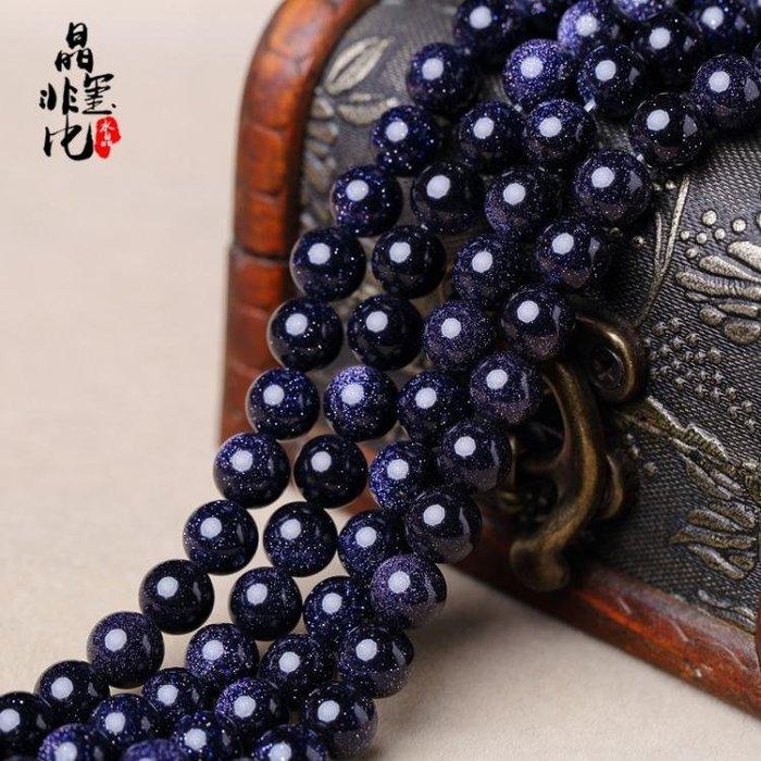 晶非璽比藍砂石沙石散珠半成品DIY手工材料串珠佛珠手鍊項鍊飾品 免運費
