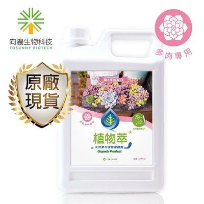 【植物萃】-《多肉專用》(2公升)-天然資材植物保護劑 非化學/居家園藝 介殼蟲《新配方/免稀釋》