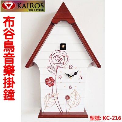 韓國KAIROS凱樂絲 KC-216 整點報時布谷鳥咕咕鐘  時尚簡約韓式田園 客廳裝飾夜控靜音掛鐘