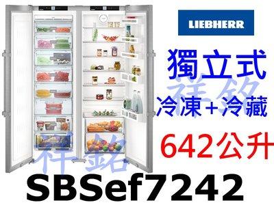 嘉儀德國LIEBHERR利勃642公升獨立式冷凍+冷藏雙門對開冰箱SBSef7242請詢價