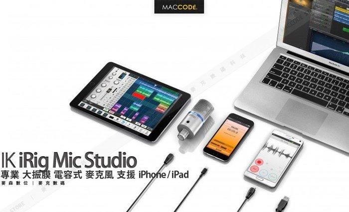 IK MULTIMEDIA iRig Mic Studio 專業 大振膜 電容式 麥克風 支援 iPhone 現貨 含稅