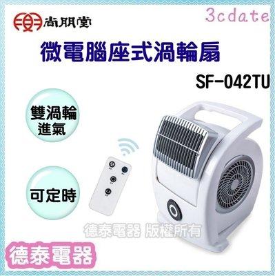 尚朋堂【SF-042TU】微電腦座式渦輪扇【德泰電器】