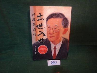 【愛悅二手書坊 16-45】出世.入世:陳履安前傳 吳三省 作者 漢湘文化出版