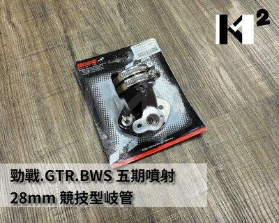 材料王*勁戰.GTR.BWS 五期噴射 28mm 競技型岐管.岐管.進氣岐管*