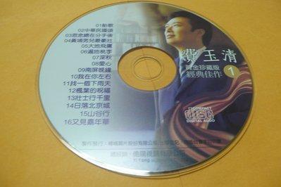 紫色小館-87-------費玉清-黃金珍藏版經典佳作1