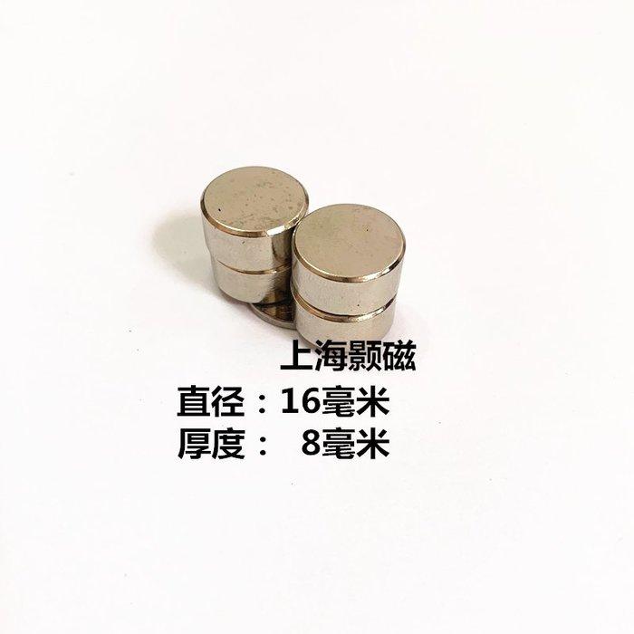 滿200元起發貨-強力圓形強磁鐵16X8mm吸鐵石磁鋼釹鐵硼圓形強磁16*8mm圓形磁鐵磁