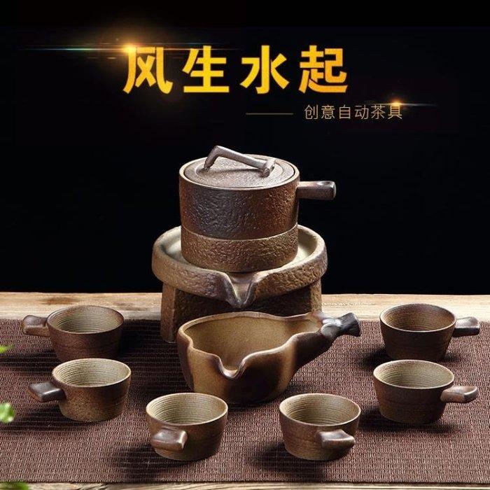 石磨復古半全自動茶具套裝懶人家用粗陶瓷茶壺茶杯功夫泡茶器整套  【MISS ANNA】