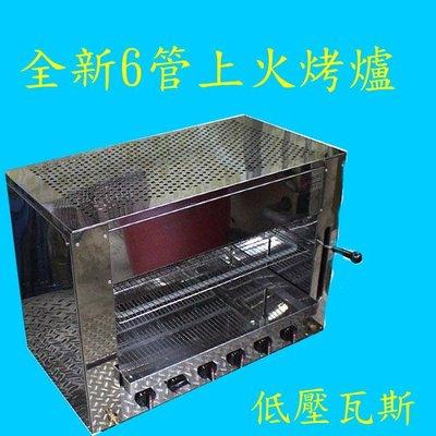 【桃園餐具行】全新先靖6六管上火烤爐/燒烤爐/紅外線烤台烤魚蝦烤箱烤肉爐SJ-6爐