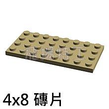 【飛揚特工】小顆粒 積木散件 SBP333 4x8 磚片 配件 零件 磚塊 底座(非LEGO,可與樂高相容)