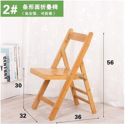 【優上】楠竹小板凳小方凳子圓凳靠背椅實木質折疊椅子矮凳「2#條形面靠背椅30坐高」