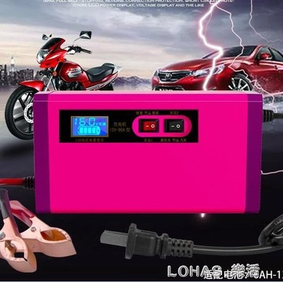 電瓶充電器可充摩托車干水電池通用12V40AH60AH80AH IGO 樂活生活
