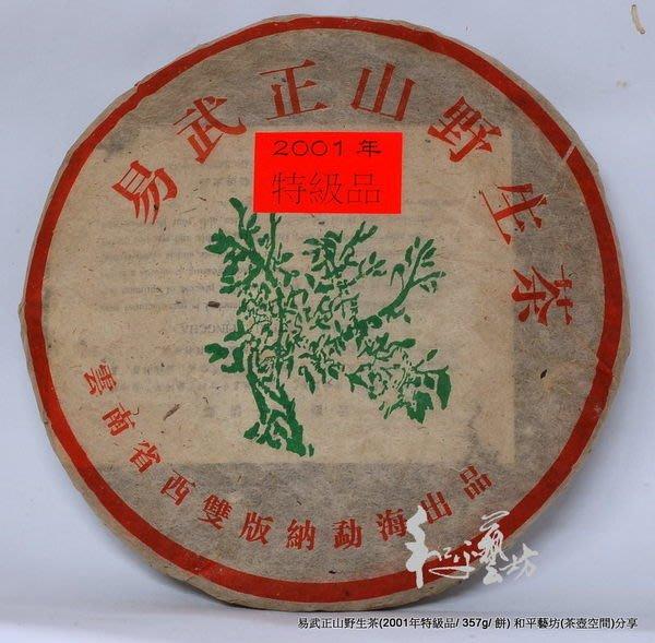 《和平藝坊》2001年易武正山野生普洱茶茶特級品餅茶