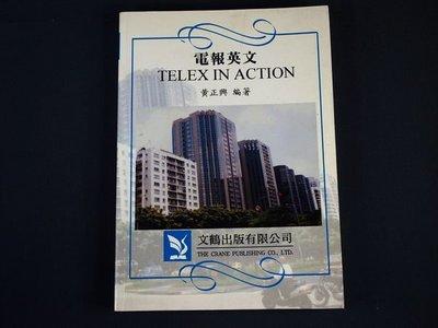 【考試院二手書】《電報英文TELEX IN ACTION》ISBN:957837805X│文鶴│黃正興│八成新(11E17)