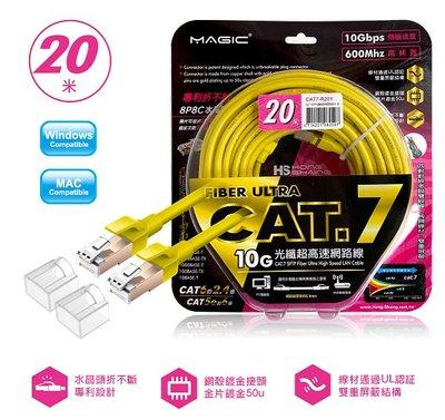 喬格電腦 鴻象MAGIC Cat.7 SFTP光纖超高速網路線20米-黃(CAT7-R20Y)