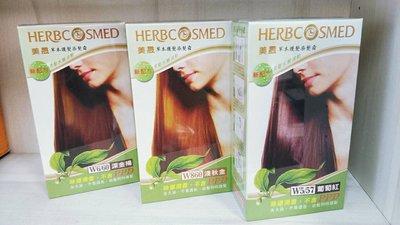 【喜樂之地】美晟草本護髮染髮霜   買2盒就送護色洗髮精80ml (限量贈品,售完為止)