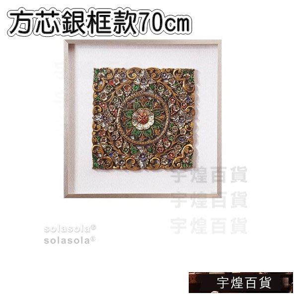 《宇煌》客廳金蓮掛畫實物東南亞餐廳裝飾畫木雕玄關-方芯銀框款70cm_KzgS