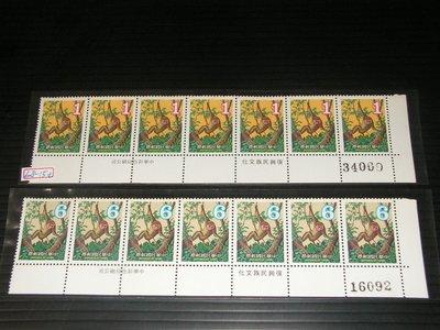 【愛郵者】〈七方連〉68年 新年-一輪猴 2全 同位角+廠銘+版號 近上品 原膠 / 特158(專158) 68-15七