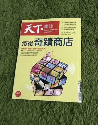 【阿魚書店】天下雜誌 no.728-疫後奇蹟商店 / 鴻海搶攻電動車心臟
