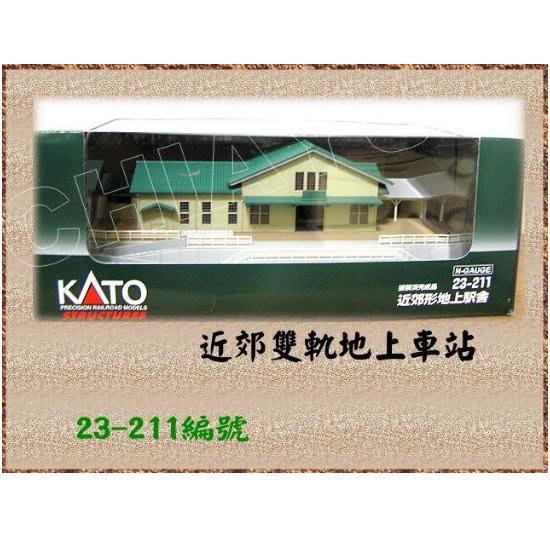 佳鈺精品-KATO-23-211-近郊雙線地上車站