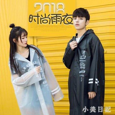 透明雨衣成人時尚外套裝學生男女士戶外徒步全身雨披單人長款 aj6349『優尚匯』