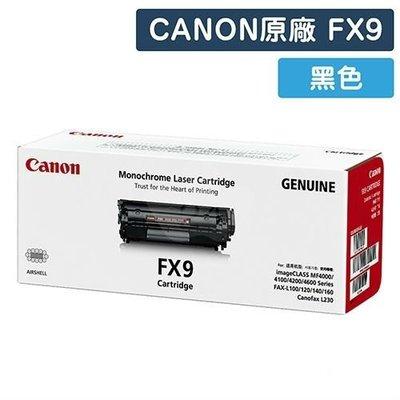原廠碳粉匣 CANON FX9 /  FX-9 傳真機 黑色碳粉匣 / 適用 FAX-L90/ L120/ L140/ L160 台中市