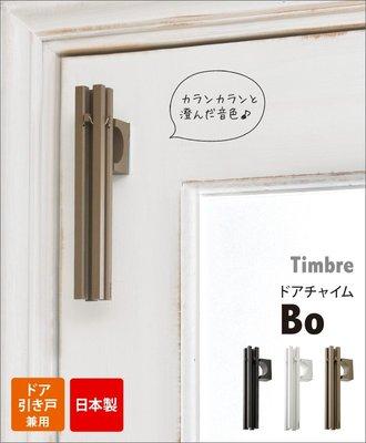 日本風鈴日本Timbre Bo日本制鋁合金風鈴鐺 門鈴 鈴音清澈 簡約豎條形