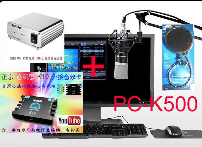 RC第7號套餐之7: 客所思K10+ PC-K500電容麥克風 + NB35支架 + 雙層防噴網幻象電源 2條卡農線送1
