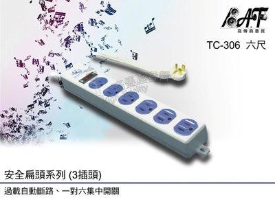 高傳真音響【TC-306】六尺 延長線 扁頭插座 電源座 六孔 一對多集中開關