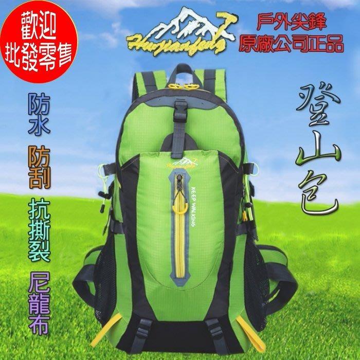 22016-----雲蓁小屋 戶外尖鋒原廠公司正品 40L超輕量防水防刮登山包 背包 自行車包 運動包 胸包 包包