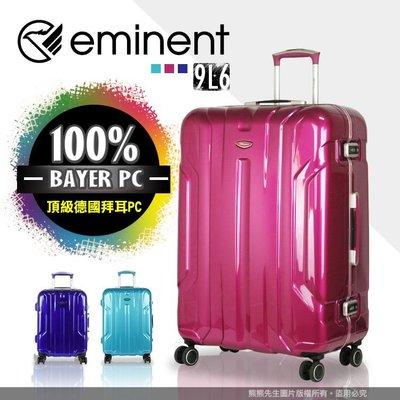 萬國通路 28吋 大容量 拉桿箱 9L6 雙排輪 eminent 行李箱