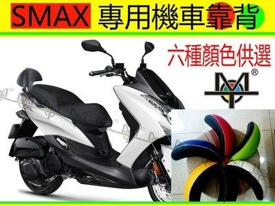 【MOT摩改】 特價 SMAX 專用靠背 小饅頭 機車靠背 後靠背 摩托車靠背 後靠背含支架 yamaha